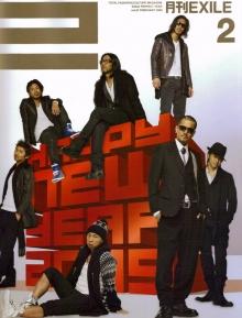 月刊EXILE 2009 2月号