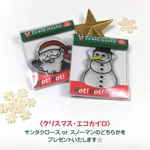 Amaro online shop クリスマスプレゼント